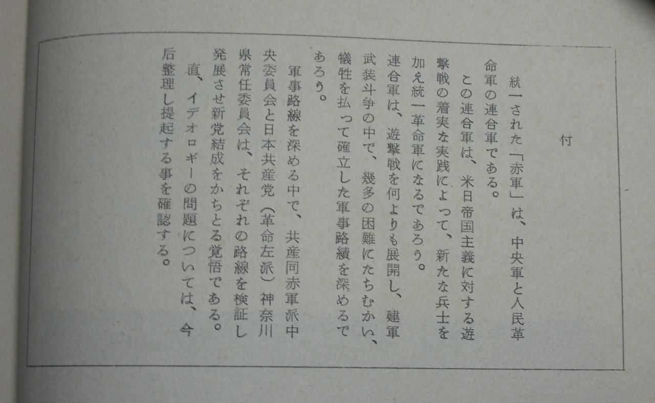日本共産党(革命左派)神奈川県常...